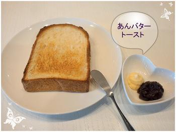 あんバタートースト.jpg