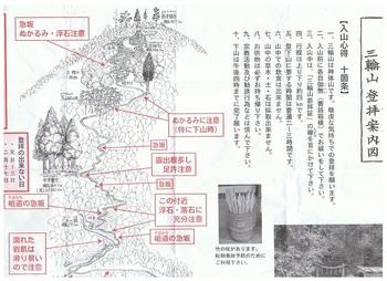 三輪山登山図.jpg
