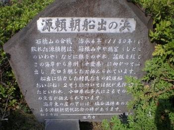 manazuru6.JPG